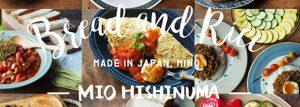 bread and rice mio hishinuma banner
