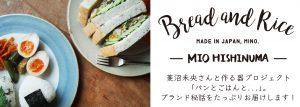 Bread and Rice Mio Hishinuma 菱沼未央さんと作る器プロジェクト「パンとごはんと…」。ブランド秘話をたっぷりお届けします!