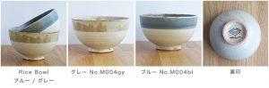「パンとごはんと…」まるい縁取りの陶器 ライスボウル