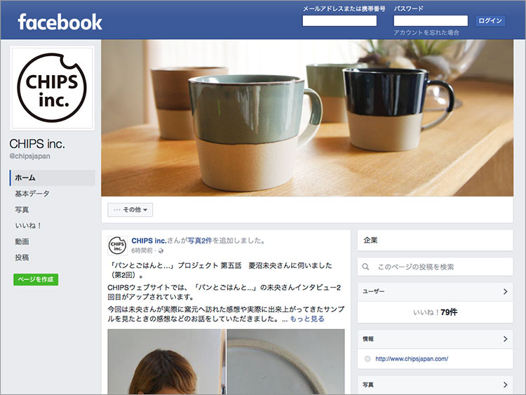 ChipsのFacebook Page