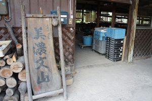 美濃文山窯