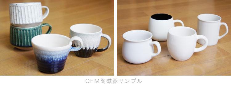 OEM陶磁器サンプル