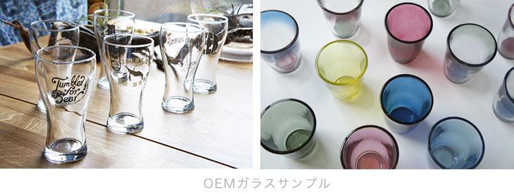 OEMガラスサンプル