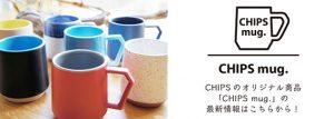 Chips Mug Information