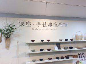 銀座松屋「銀座・手仕事直売所」