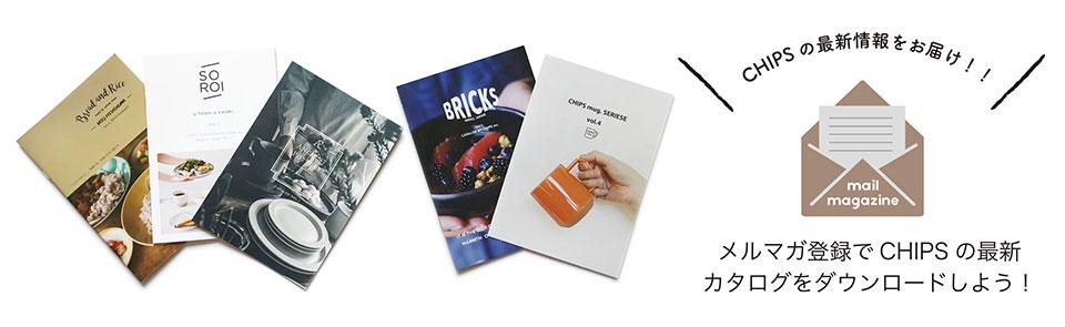 メルマガ登録でChipsの最新カタログをダウンロードしよう!