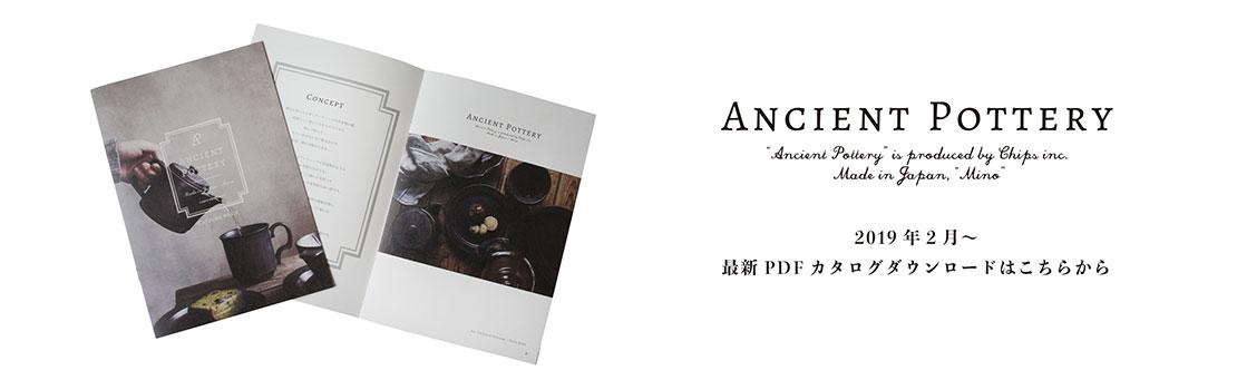 Ancient Pottery カタログダウンロード
