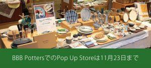 BBB PottersでのPop Up Storeは11月23日まで