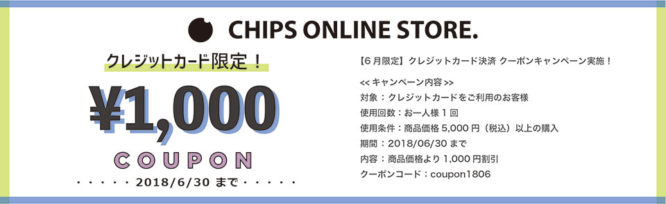 Chips Online Store ¥1000 off クーポンキャンペーン
