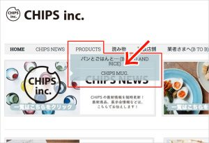 Products Linkの場所