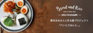 Bread and Rice, Made at Mino, Japan, Mio Hishinuma 菱沼未央さんと作る器プロジェクト 「パンとごはんと…」