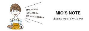 Mio's Note 未央さんのレシピやつぶやき。おいしいごはんと楽しい事など…日々のいろいろをお届け!(不定期更新)