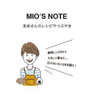 Mio's Note 未央さんのレシピやつぶやき
