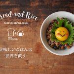 「パンとごはんと…」~和食にも洋食にもあう器たち @ Shibuya LOFT
