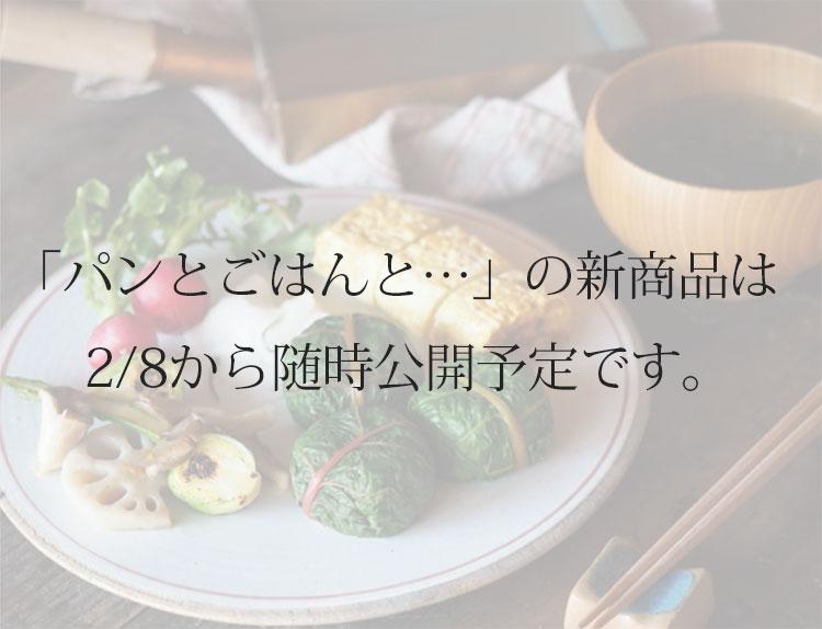 「パンとごはんと…」の新商品は2/8から随時公開予定です。