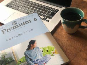 &Premium 2017年6月号