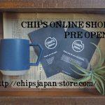 【お知らせ】チップスオンラインショップ プレオープンのお知らせ。