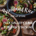 パンとごはんと…ポップアップストアー@ Flex Gallery広島