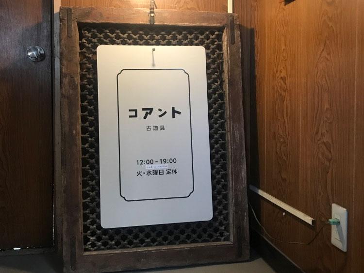コアント @ 駒ヶ根
