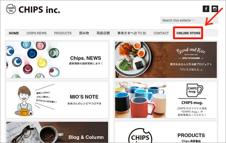 当サイト内のOnline Storeのエントランス