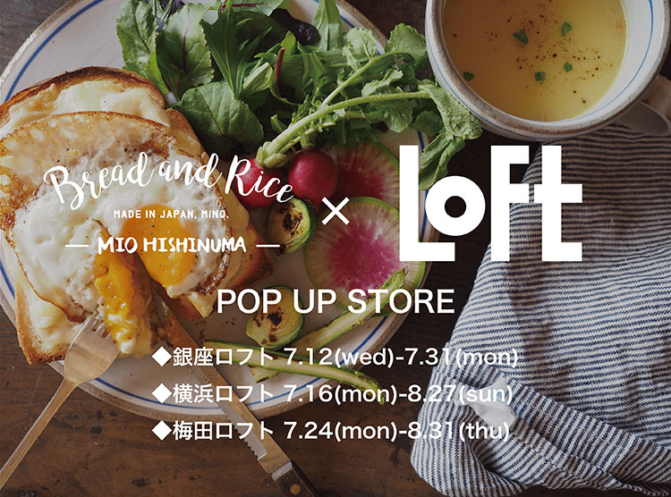 パンとごはんと… x LOFT Pop Upイベントのお知らせ