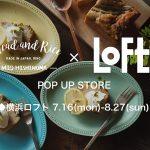 【お知らせ】横浜Loftでの「パンとごはんと…」のPop Upイベントはまだまだ続きますが、本日菱沼未央さん最後の登場になります。
