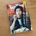 【掲載情報】今月発売のTokyo Walker 8月号で「パンとごはんと…」のオーバルのお皿が使われています。