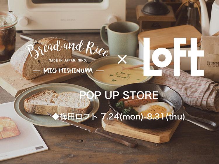 梅田Loft パンとごはんと… Pop Up Store