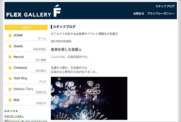 Flex Galleryのスタッフブログで紹介されました。
