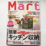 【掲載情報】昨日発売のMart 11月号にパンとごはんと…の器が掲載されました。