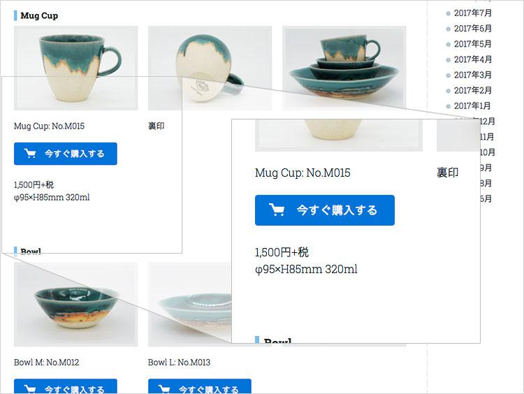 当サイトのプロダクトページの各商品に「購入」ボタンがつきました。