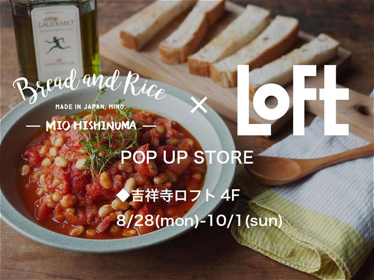 吉祥寺ロフト パンとごはんと…Pop Up Store