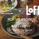【お知らせ】ロフト名古屋での「パンとごはんと…」のポップアップストアー、開催期間変更のお知らせ。