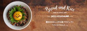パンとごはんと… Bread and Rice