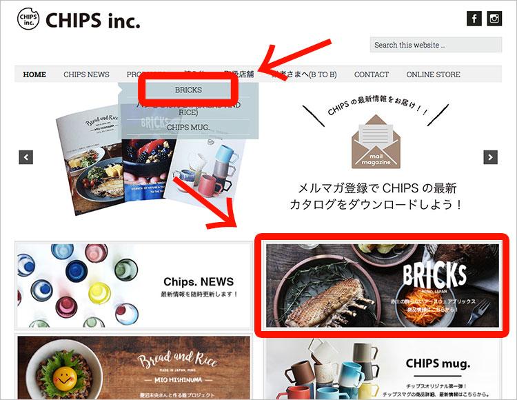 Bricks Page Entrance ブリックスのページの入り口