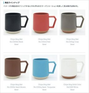 Chips Mugの新色をChips Mug商品紹介ページに掲載しました。