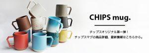 Chips Mug チップスマグ