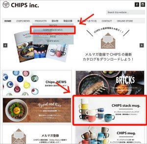 CHIPS stack mug.ページへの入り口