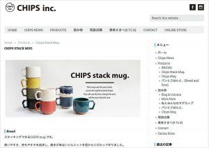 CHIPS stack mug.ページ