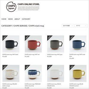 Chips Stack MugがOnline storeで販売開始しました。