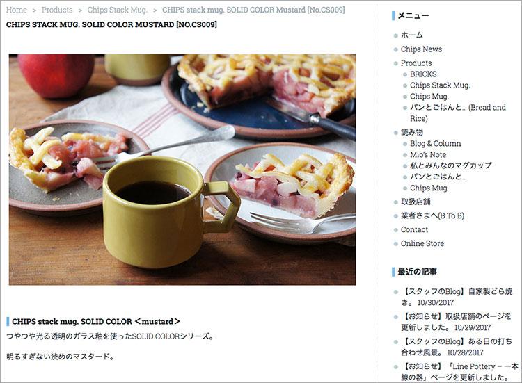 Chips Stack Mug. 色解説ページ。