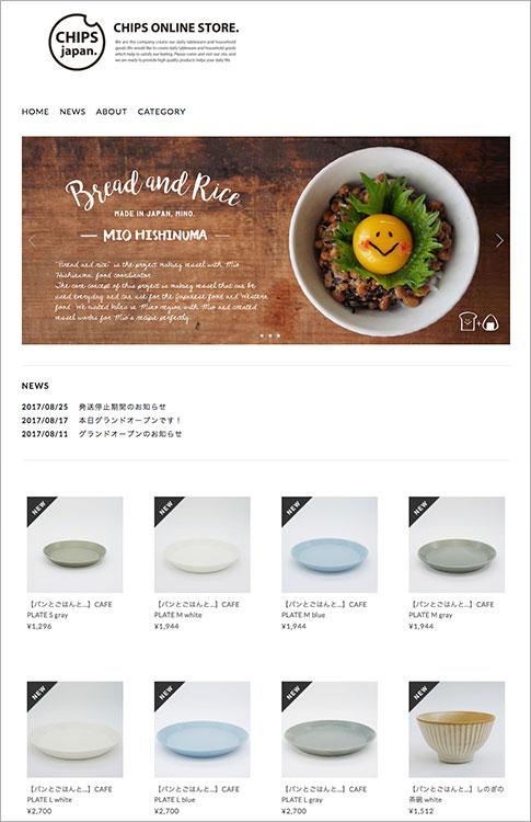 """「パンとごはんと…」の新商品と""""Chips Mug""""の新商品が発売開始しました!"""