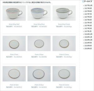 Line Pottery詳細ページ