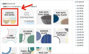 Productsページ内の「パンとごはんと…」のページ内に新商品の「しのぎの茶碗」のページが追加されました。