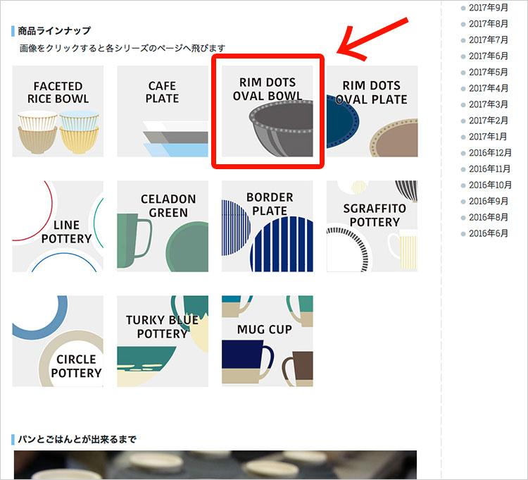 PRODUCTSページ内の「パンとごはんと…」のページ内、「リムドット オーバルボウル」のページに新色が追加されました。