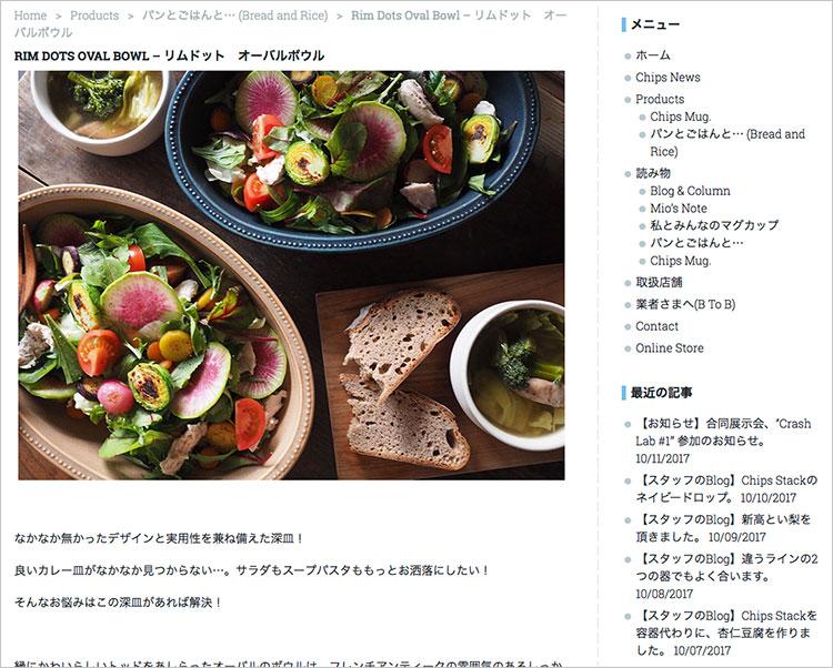 【お知らせ】PRODUCTSページ内の「パンとごはんと…」のページ内、「リムドット オーバルボウル」のページに新色が追加されました。
