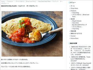 【お知らせ】PRODUCTSページ内の「パンとごはんと…」のページ内、「リムドット オーバルプレート」のページに新色が追加されました。