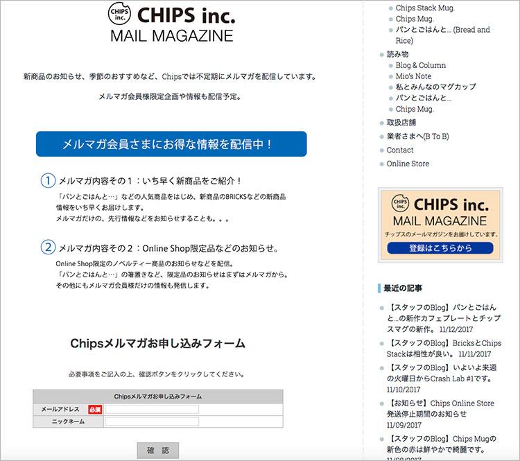 Chipsメルマガページスクリーンショット