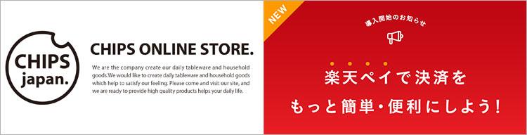 Chips Online Shopのお買い物で、楽天Payが使えるようになりました。