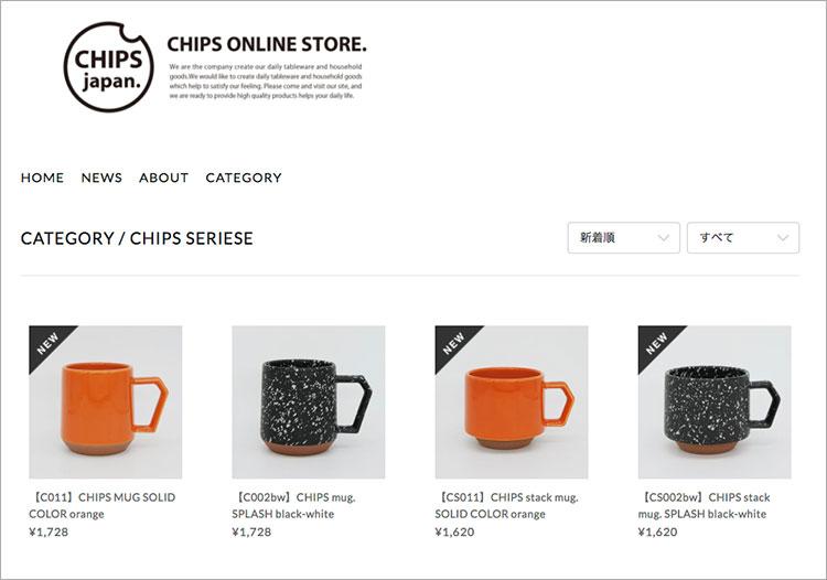 Chips MugとChips Stackのニューカラーが発売開始されました!